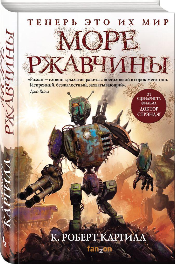 К. Роберт Каргилл - Море ржавчины обложка книги