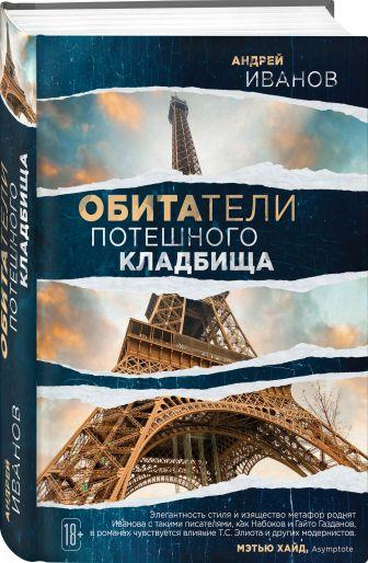 Андрей Иванов - Обитатели потешного кладбища обложка книги