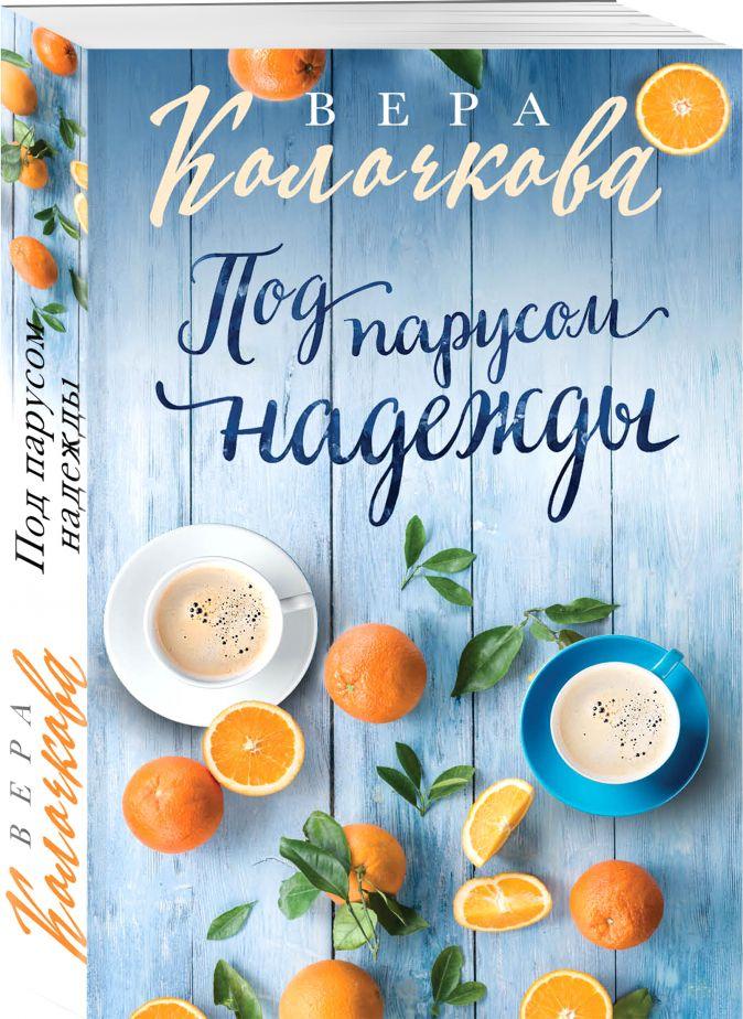 Под парусом надежды Вера Колочкова