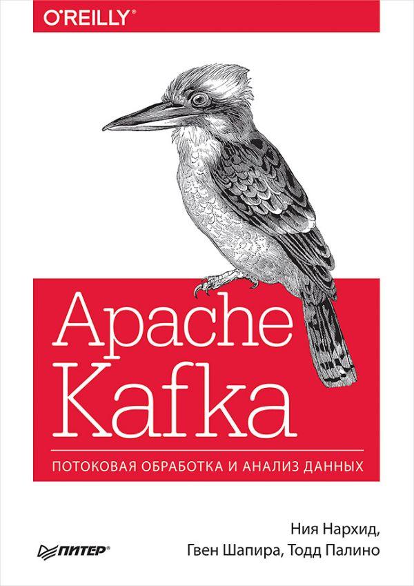 Нархид Н Apache Kafka. Потоковая обработка и анализ данных howard colyer kafka v kafka