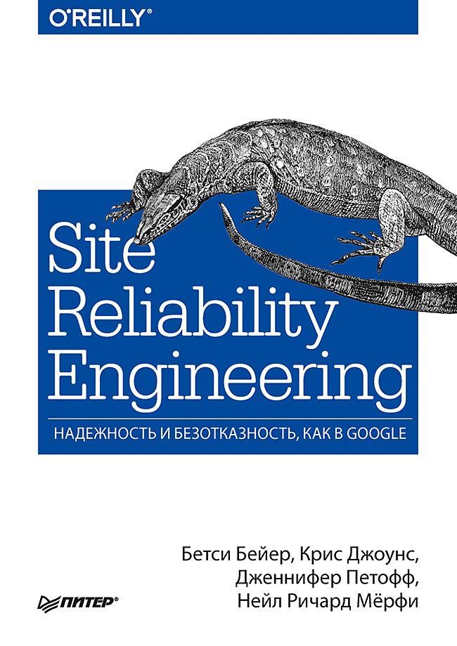 Бейер  Б - Site Reliability Engineering. Надежность и безотказность как в Google обложка книги