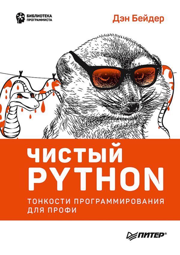 Zakazat.ru: Чистый Python. Тонкости программирования для профи. Бейдер Д