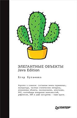 Бугаенко  Е - Элегантные объекты. Java Edition обложка книги