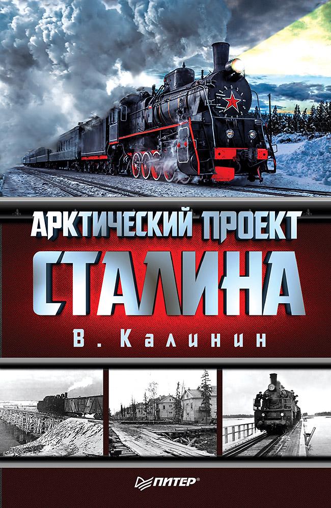 Калинин В А - Арктический проект Сталина обложка книги