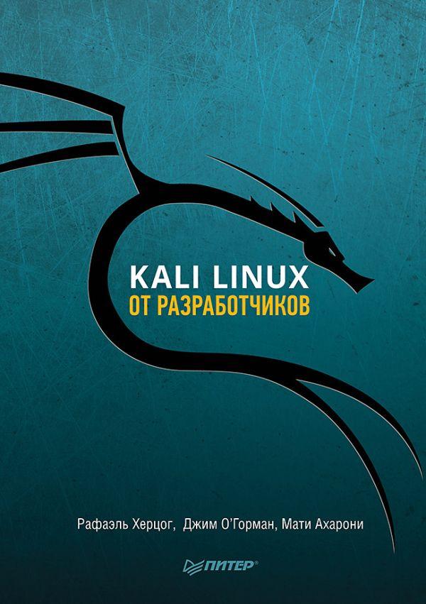 Херцог Р Kali Linux от разработчиков немет эви снайдер гарт хейн трент р руководство администратора linux