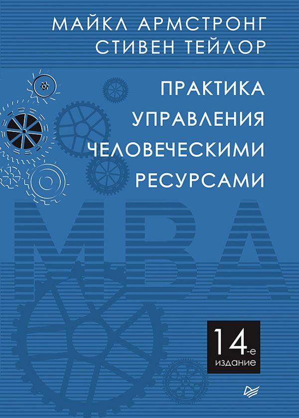 Армстронг М Практика управления человеческими ресурсами. 14-е изд. бабосов е м социология управления
