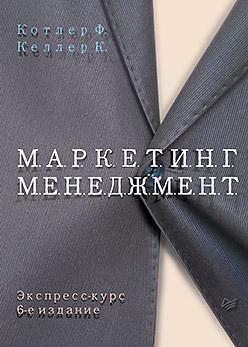 Маркетинг менеджмент. Экспресс-курс. 6-е изд. ( Котлер Ф.  )