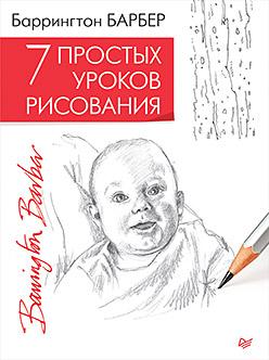 Барбер Б - 7 простых уроков рисования обложка книги