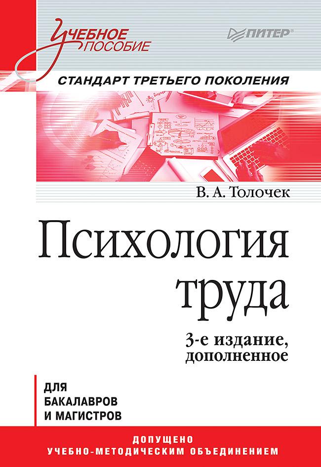 Психология труда. Учебное пособие. 3-е изд., доп. Для бакалавров и магистров ( Толочёк В А  )