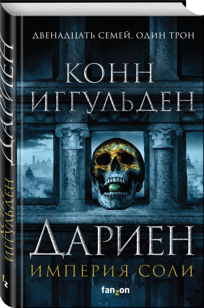 Конн Иггульден - Дариен обложка книги