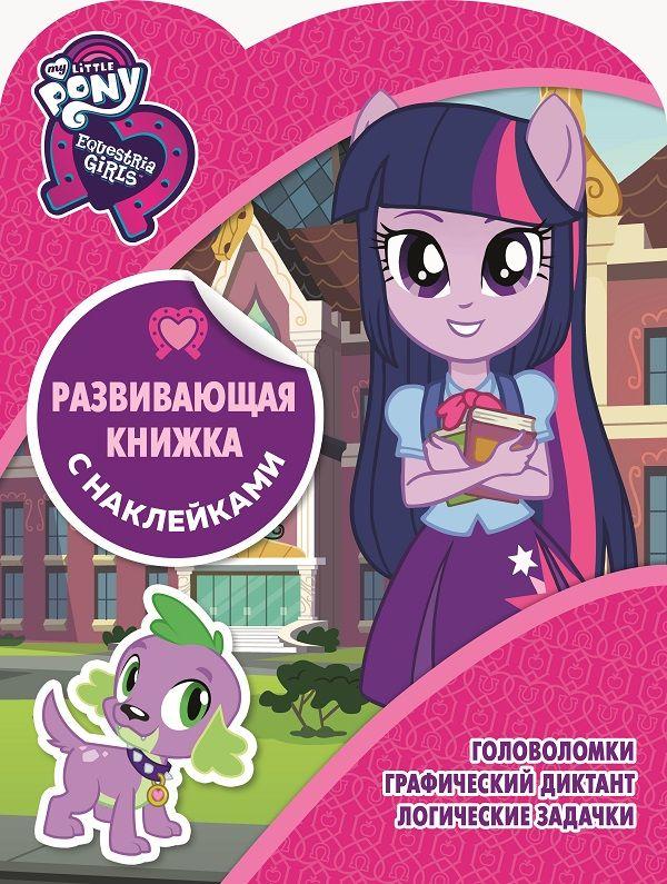 Нет автора Мой маленький пони. КСН №1807. Развивающая книжка с наклейками