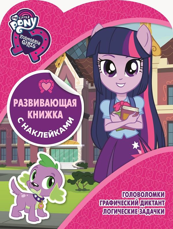 цена Мой маленький пони. КСН №1807. Развивающая книжка с наклейками онлайн в 2017 году