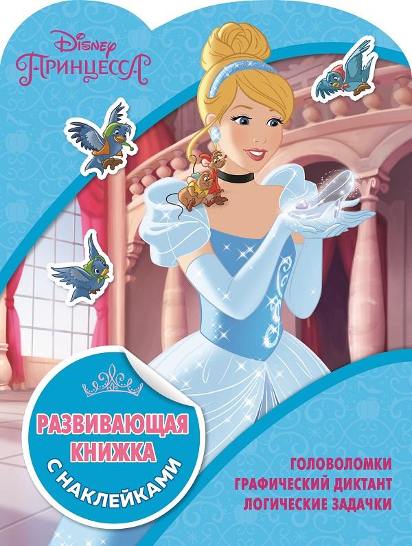 Принцессы Disney. КСН №1811. Развивающая книжка с наклейками пименова т ред принцессы disney ксн 1801 развивающая книжка с наклейками
