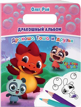 Олег Рой - Дракошный альбом обложка книги