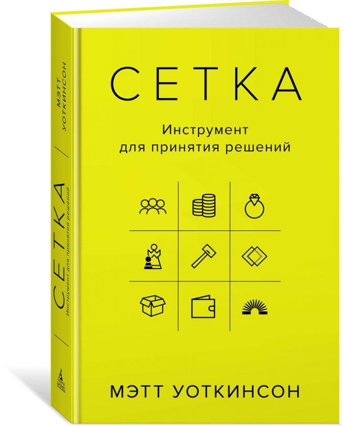 Уоткинсон М. - Сетка: Инструмент для принятия решений обложка книги