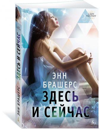 Брашерс Э. - Здесь и сейчас (мягк/обл.) обложка книги