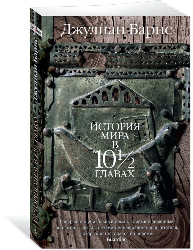 Барнс Дж. - История мира в 10½ главах (мягк/обл.) обложка книги