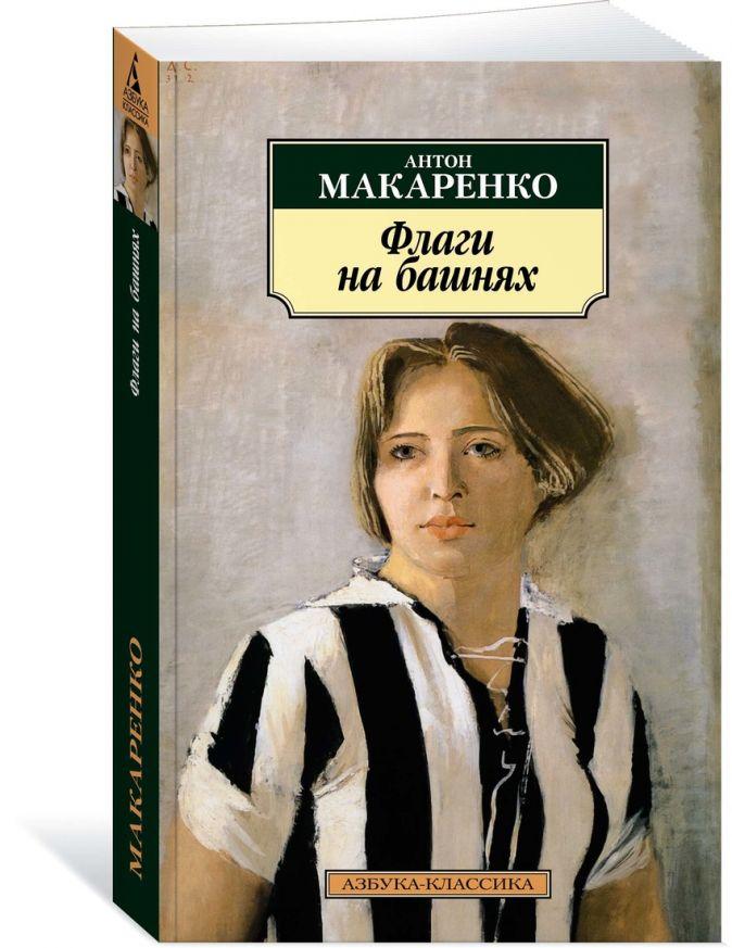 Макаренко А. - Флаги на башнях обложка книги