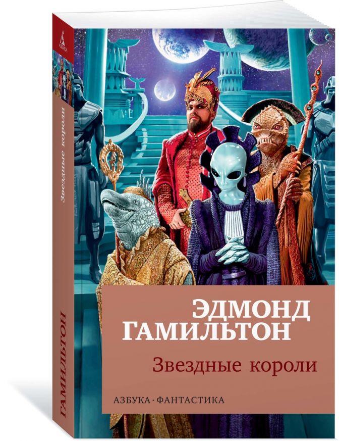 Гамильтон Э. - Звездные короли (мягк/обл.) обложка книги