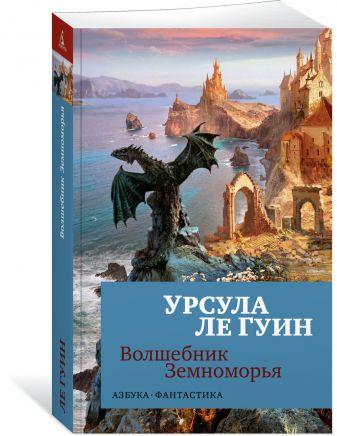 Ле Гуин У. - Волшебник Земноморья (мягк/обл.) обложка книги