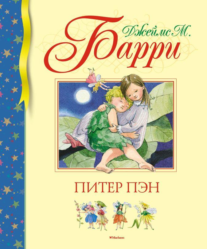 Барри Дж.М. - Питер Пэн обложка книги