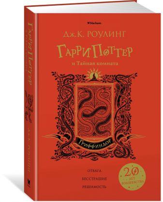 Роулинг Дж.К. - Гарри Поттер и Тайная комната (Гриффиндор) обложка книги