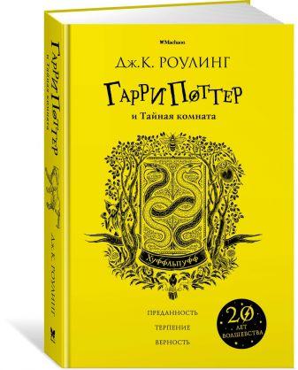 Роулинг Дж.К. - Гарри Поттер и Тайная комната (Хуффльпуфф) обложка книги