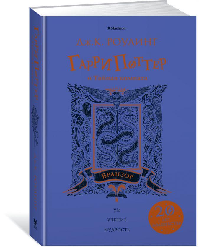 Роулинг Дж.К. - Гарри Поттер и Тайная комната (Вранзор) обложка книги