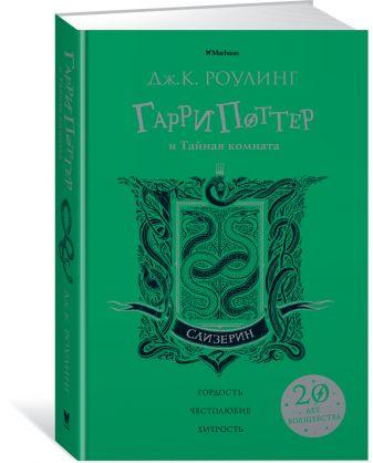 Роулинг Дж.К. - Гарри Поттер и Тайная комната (Слизерин) обложка книги
