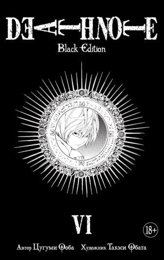 Ооба Ц. - Death Note. Black Edition. Книга 6 обложка книги