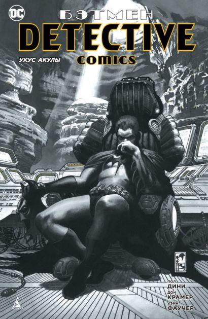 Бэтмен. Detective Comics. Укус акулы (мягк. обл.) - фото 1