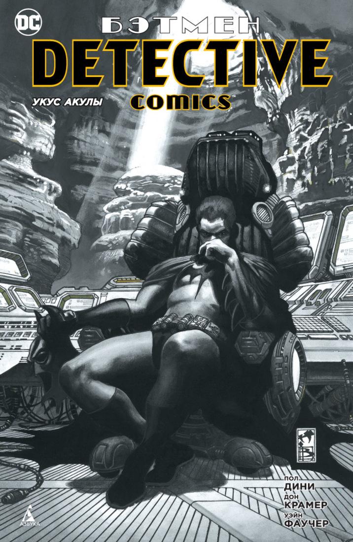 Бэтмен. Detective Comics. Укус акулы (мягк. обл.) ( Дини П.  )