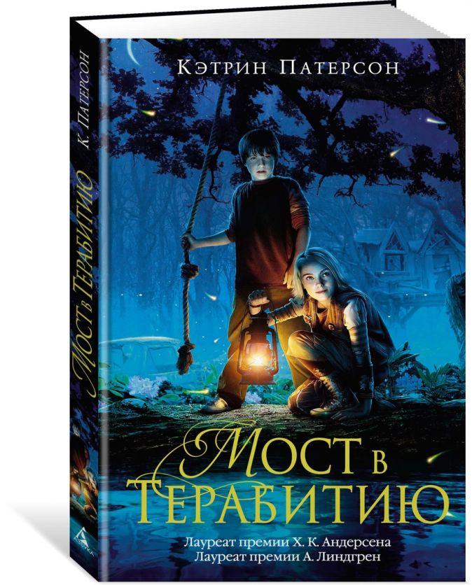 Патерсон К. - Мост в Терабитию обложка книги