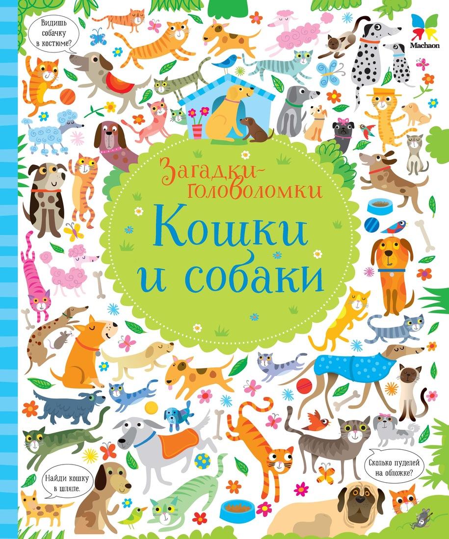 Робсон К. Кошки и собаки цена и фото