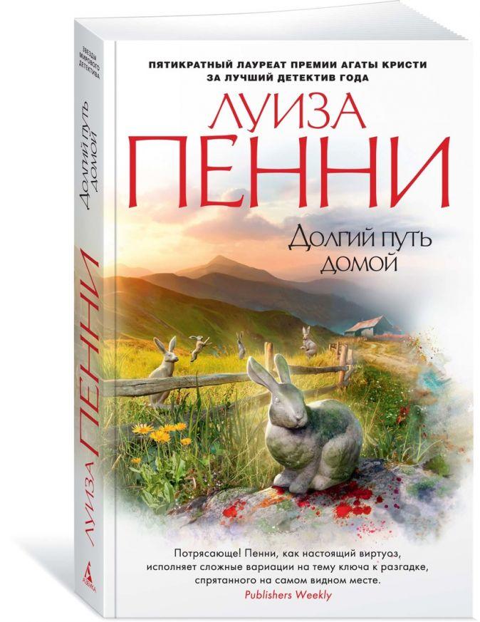 Пенни Л. - Долгий путь домой (мягк/обл.) обложка книги