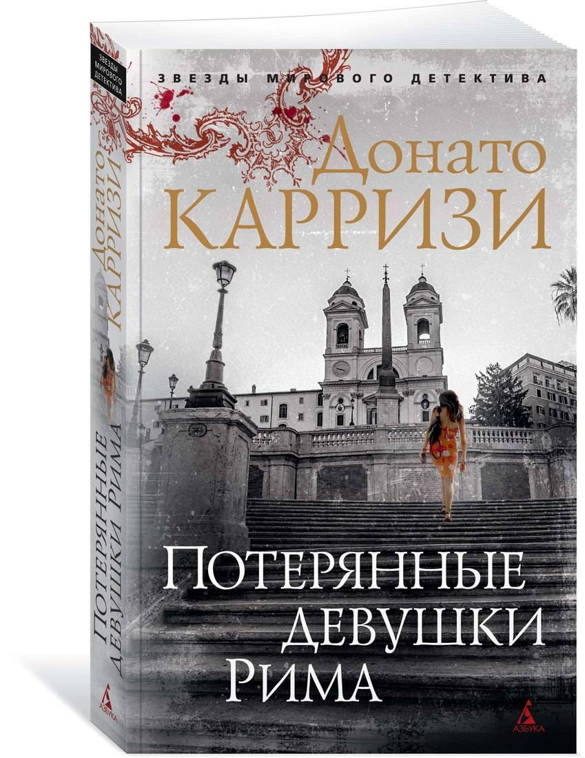 Карризи Д. Потерянные девушки Рима (мягк/обл.)