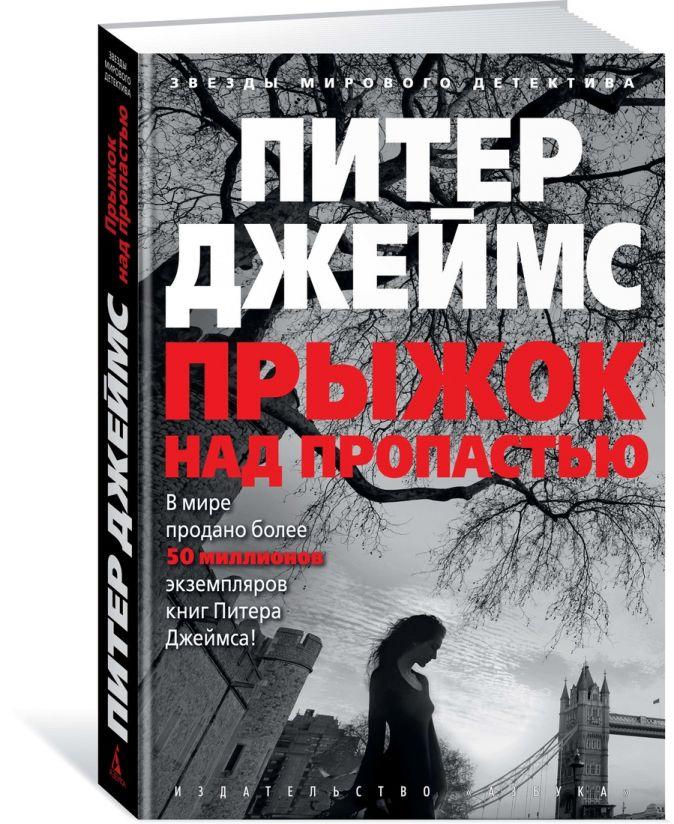 Джеймс П. - Прыжок над пропастью обложка книги