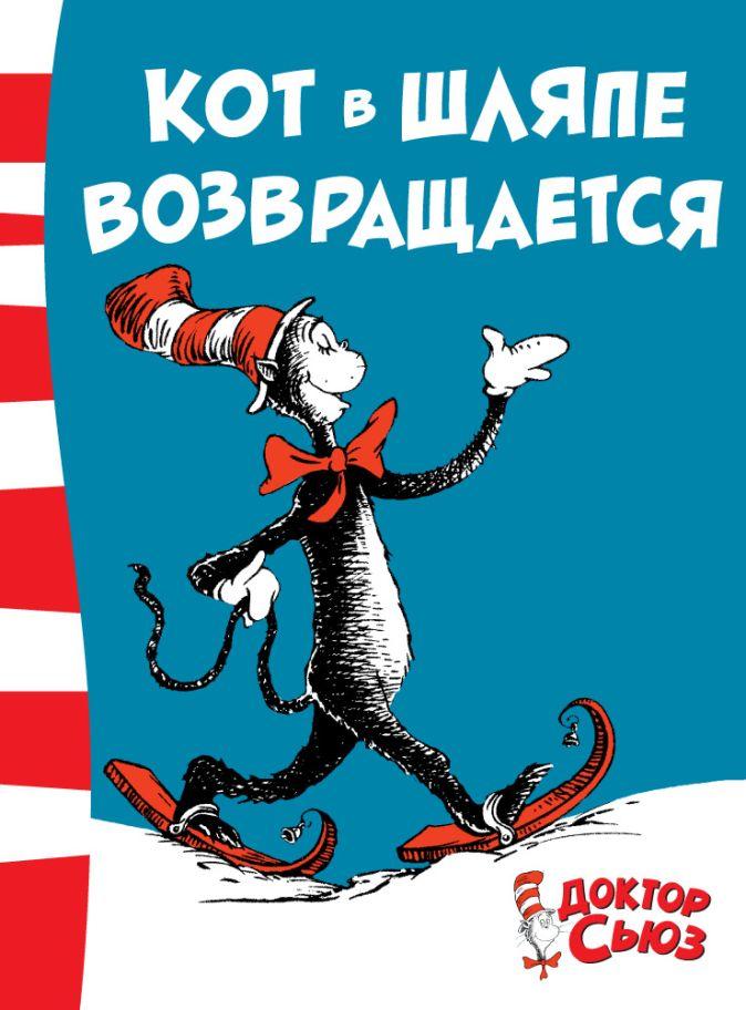 Доктор Сьюз - Кот в шляпе возвращается обложка книги
