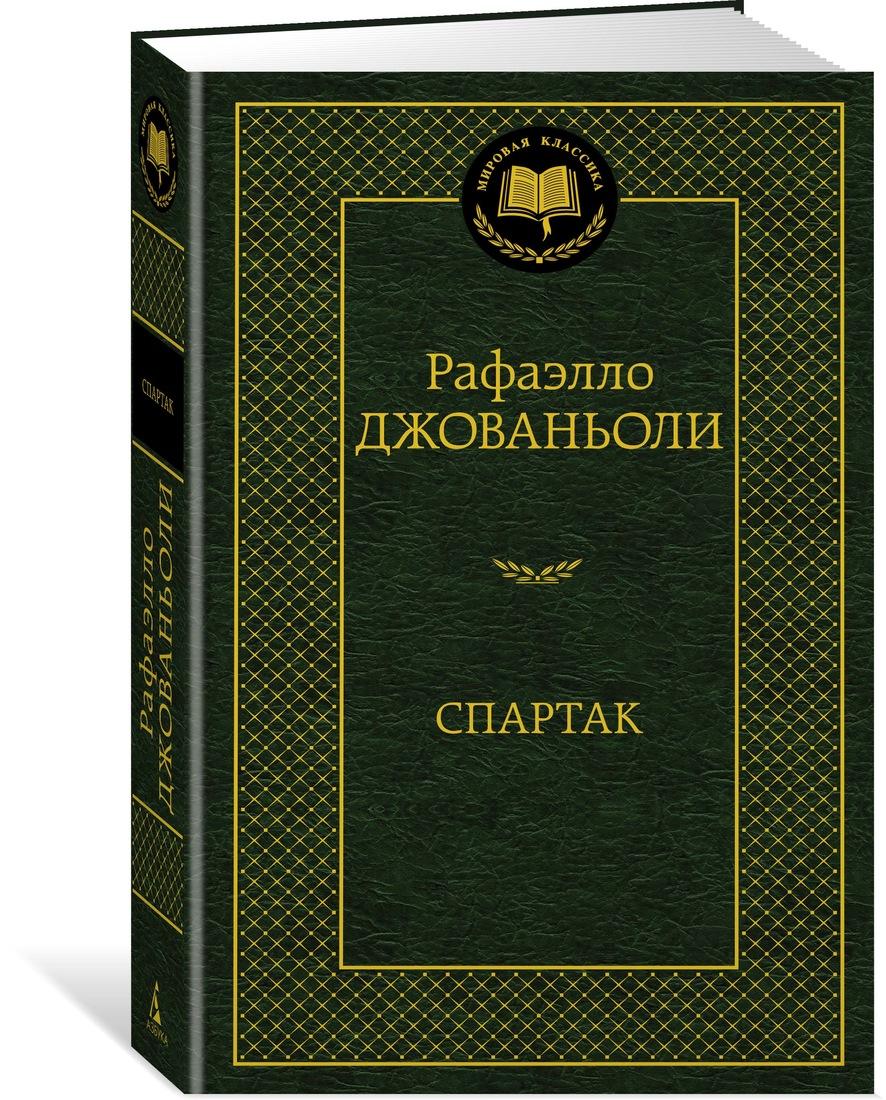 Спартак ( Джованьоли Р.  )