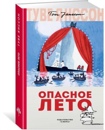 Янссон Т. - Опасное лето обложка книги