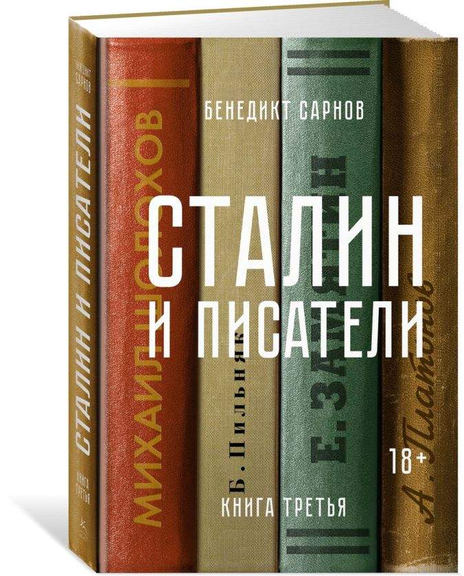 Сарнов Б. - Сталин и писатели. Книга третья обложка книги