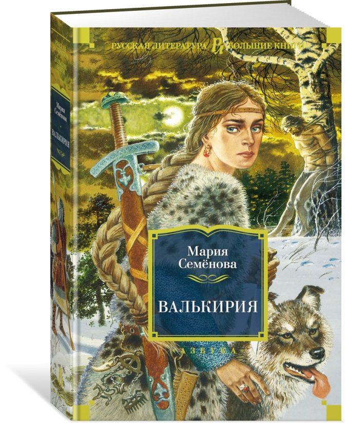 Семёнова М. - Валькирия обложка книги