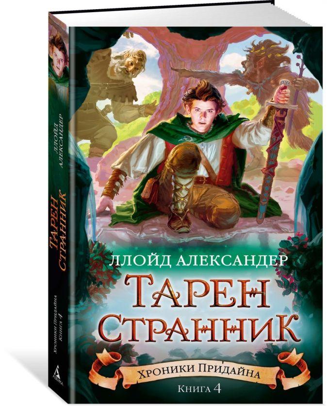 Александер Л. - Хроники Придайна. Кн. 4. Тарен-Странник обложка книги