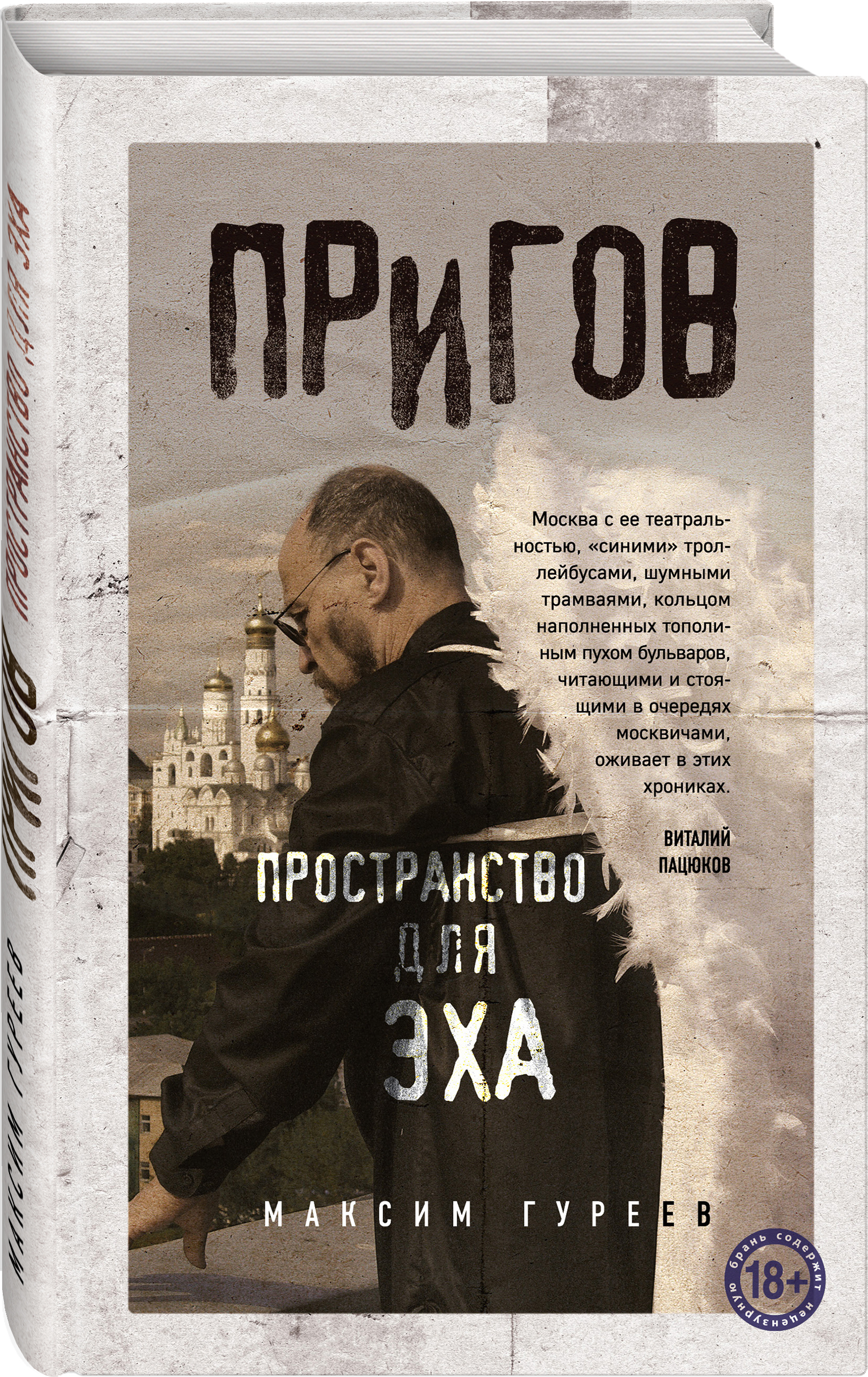 Максим Гуреев Пригов. Пространство для эха в и жиглов наш срібний ставок