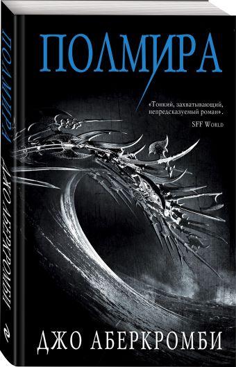 Полмира Джо Аберкромби