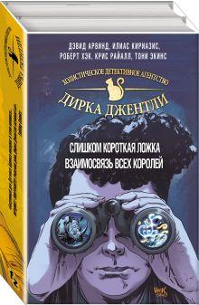 Детективное агентство Дирка Джентли. Мир Дугласа Адамса. 2 тома
