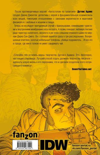 Детективное агентство Дирка Джентли. Мир Дугласа Адамса. 2 тома Арвинд Д., Райалл К. и др.