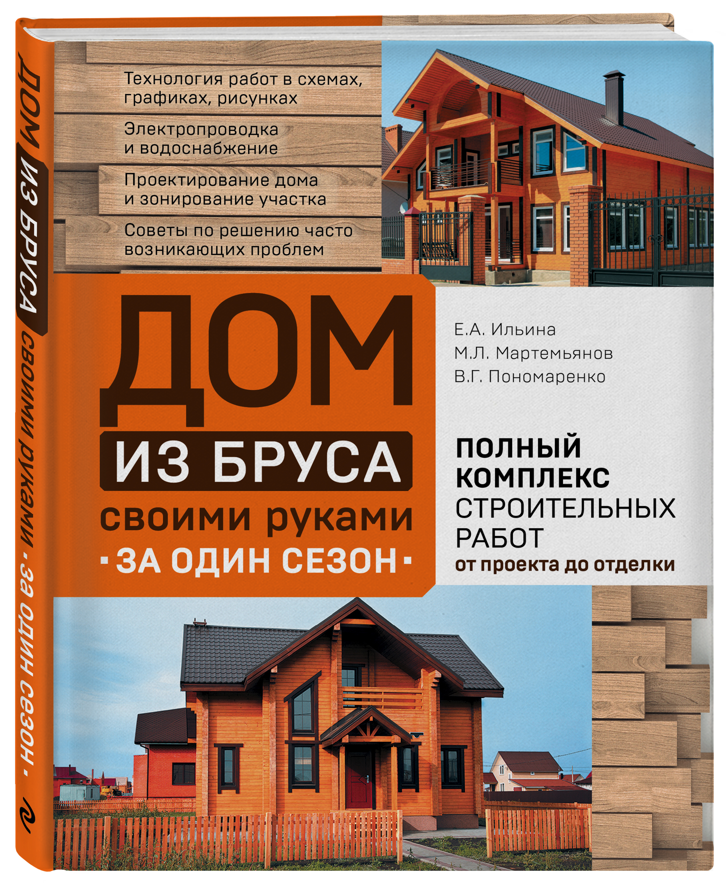 Дом из бруса (у.н.) книги эксмо строим дом из бруса