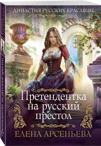 Елена Арсеньева - Претендентка на русский престол обложка книги
