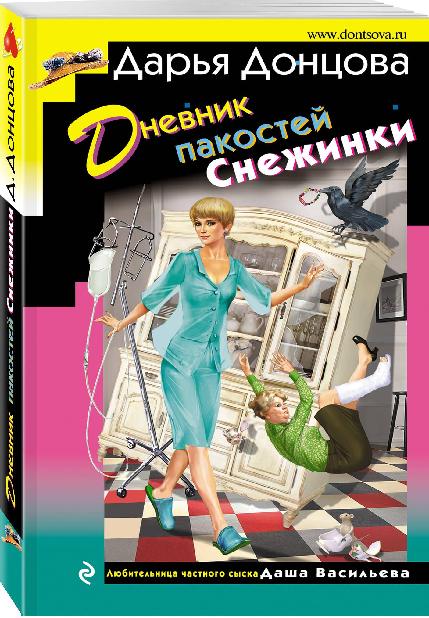 Донцова Дарья Аркадьевна Дневник пакостей Снежинки
